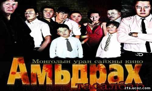 http://zts.ucoz.com/mongolkino/amidrah_tasalbar.jpg